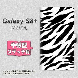 ギャラクシーS8プラス SCV35 手帳型スマホケース 【ステッチタイプ】 054 ゼブラ 横開き