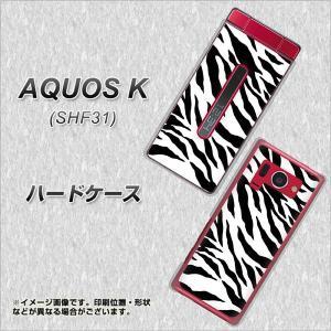 ・メール便対応 au AQUOS K SHF31用 ハードケース ・SHF31 専用のスマートフォン...