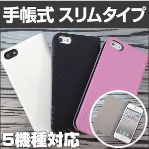 手帳式スマホケース カーボン柄(スリムタイプ)iPhone5s/iPhone5c/iPhone5/Galaxy S4(SC-04E)/XperiaA(SO-04E)ダイアリーケース 手帳風 フリップケース keitaijiman