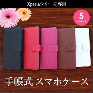 Xperiaシリーズ 手帳型ケース 手帳型スマホケース keitaijiman