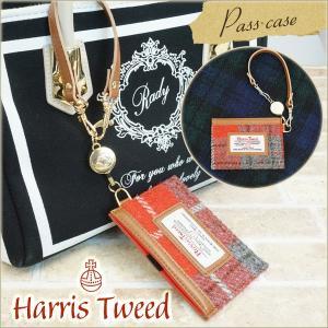 ハリスツイード 「 パスケース 」 Harris Tweed プレゼント ギフト かわいい メール便送料無料|keitaijiman