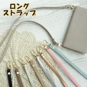 ロングストラップNK 120cm (スマホケース手帳型用) ネックストラップ ネックホルダー ネックピース|keitaijiman