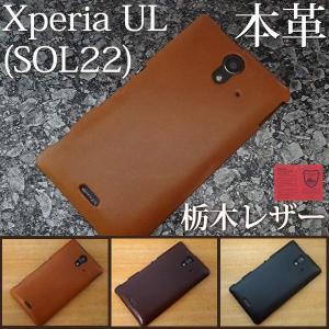 まるっとレザー Xperia UL SOL22 本革オイルレザー(全張り)栃木レザー ケース keitaijiman