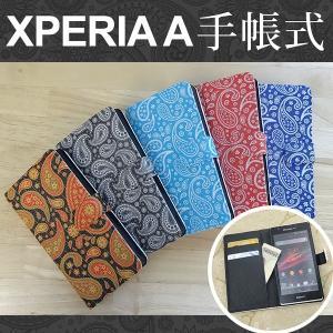 docomo Xperia A SO-04E 手帳式スマホケース ペイズリー 手帳風 ダイアリーケース フリップケース keitaijiman