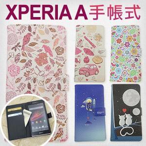 docomo Xperia A SO-04E 手帳式スマホケース 小鳥とねこ 手帳風 ダイアリーケース フリップケース keitaijiman