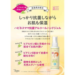ハピネスママ抗菌アルコールハンドジェル keiteiyokaroumonshop