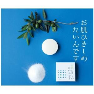 お肌ひきしめたいんです シーソルト&オリーブ石鹸 76232 keiteiyokaroumonshop