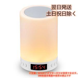 翌日発送 Bluetooth スピーカー 光目覚まし時計 デスクライト Helius 小型 LEDラ...