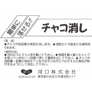 チャコ消し マーカーペン keito-shugei-shop 03