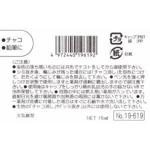 チャコ消し マーカーペン keito-shugei-shop 04