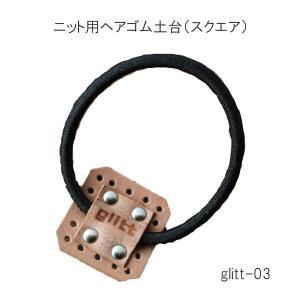 ニット用ヘアゴム土台(スクエア) glitt-03 本革 【KN】 glitt 星野真美 ハンドメイド|keitogura