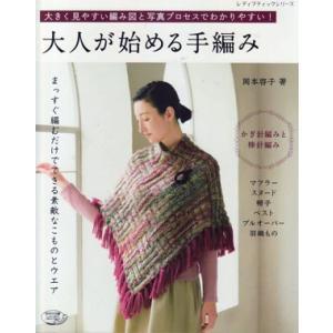 大人が始める手編み 岡本啓子 H102-036 ブティック社 【KY】