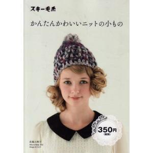 在庫限り ミニブック  かんたんかわいいニットの小もの 元廣 スキー毛糸 【KN】 keitogura