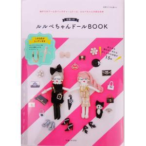 神戸で大ブームのバッグチャームドール、ルルベちゃんの初公式本。 針と糸を使わずに作れるおしゃれな衣装...