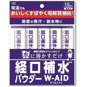 【1〜6個はメール便対応可】【五州薬品】経口補水パウダー W-AID(ダブルエイド)10包入|keiyudo-shop