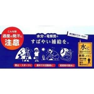 【1〜6個はメール便対応可】【五州薬品】経口補水パウダー W-AID(ダブルエイド)10包入|keiyudo-shop|03