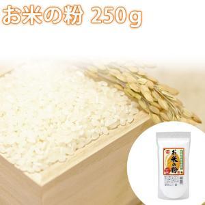 【1〜2個はメール便対応可】【健康フーズ】お米の粉 250g|keiyudo-shop