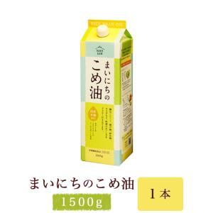 国産原料で安心♪ ●こめ油は、新鮮な玄米のぬかと胚芽からうまれた、国産原料を使用した唯一の食用油で、...