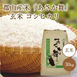 郡山産米「あさか舞」 玄米コシヒカリ【30kg】|keizai