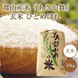 郡山産米「あさか舞」 玄米ひとめぼれ【10kg】|keizai