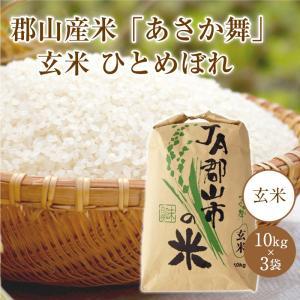 郡山産米「あさか舞」 玄米ひとめぼれ【10kg×3袋】|keizai