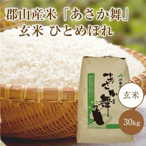 郡山産米「あさか舞」 玄米ひとめぼれ【30kg】|keizai