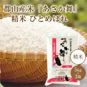郡山産米「あさか舞」 精米ひとめぼれ【5kg×3袋】|keizai