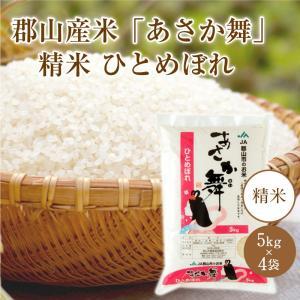 郡山産米「あさか舞」 精米ひとめぼれ【5kg×4袋】|keizai