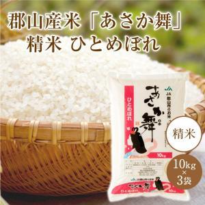 郡山産米「あさか舞」 精米ひとめぼれ【10kg×3袋】|keizai