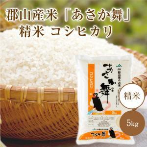 郡山産米「あさか舞」 精米コシヒカリ【5kg】|keizai
