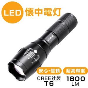 LEDライト 懐中電灯 ハンドライト LED ライト 防水 広角 ズーム XM-L T6 防災 防犯...