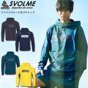 ファインジャージカブリトップ 【SVOLME|スボルメ】サッカーフットサルウェアー1201-5750...
