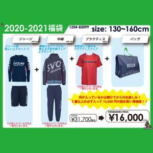 SVOLME 2021 ジュニア福袋 【SVOLME|スボルメ】サッカーフットサルジュニアウェアー1...