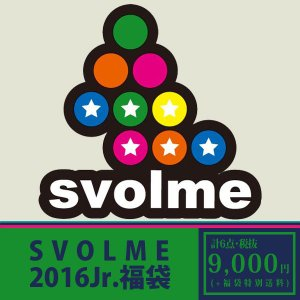 ジュニア スボルメ 2016 福袋 【SVOLME|スボルメ】サッカーフットサルジュニアウェアー154-80699|kemari87