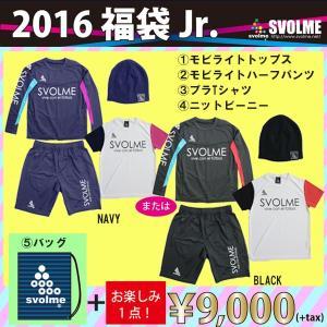 ジュニア スボルメ 2016 福袋 【SVOLME|スボルメ】サッカーフットサルジュニアウェアー154-80699|kemari87|02