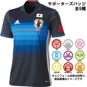 サッカー日本代表 2016 サポーターズバッジ 全9種 16jfsupp|kemari87