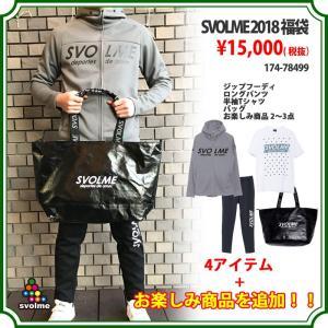 SVOLME 2018 福袋 【SVOLME|スボルメ】サッカーフットサルウェアー174-78499|kemari87
