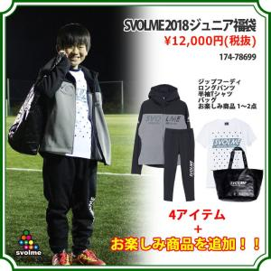 SVOLME 2018 ジュニア福袋 【SVOLME|スボル...