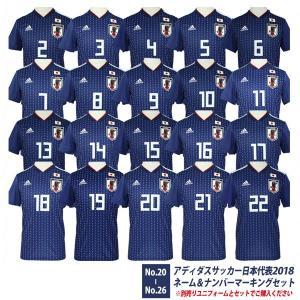 サッカー日本代表 2018 ホーム ネーム&ナンバーマーキングセット No.20〜26 2018jfa-mark-3|kemari87