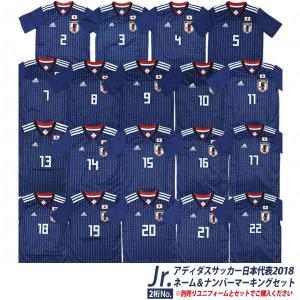 ジュニア サッカー日本代表 2018 ホーム ネーム&ナンバーマーキングセット 2桁 2018jfa-mark-j-2|kemari87
