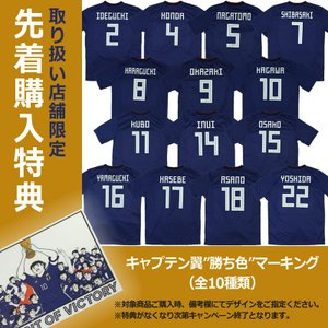 サッカー日本代表2018年モデル、子供用ホームレプリカユニフォーム。キッズモデル。 キーワードは「勝...
