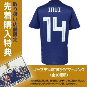 サッカー日本代表2018年モデル、ホームレプリカユニフォーム。 キーワードは「勝色(かちいろ)」  ...