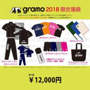 gramo 2018 福袋 【gramo|グラモ】サッカーフットサルウェアーf-018-0|kemari87