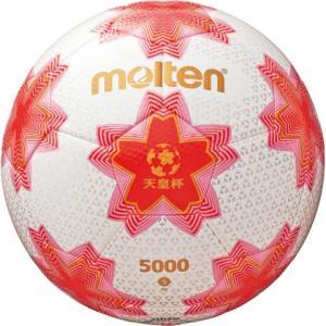 天皇杯 試合球 【molten|モルテン】サッカーボール5号球f5e5000|kemari87