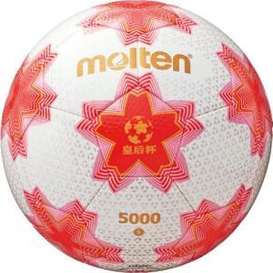 皇后杯 試合球 【molten|モルテン】サッカーボール5号球f5e5001|kemari87