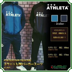 Kemari87別注 スウェットZIPパーカースーツ 【ATHLETA|アスレタ】サッカーフットサルウェアーko-067|kemari87