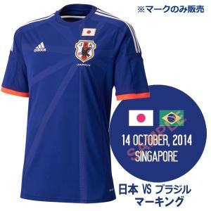 日本代表 2014 ホーム 対戦国マーキング vsブラジル vsmark-2014fmch-bra|kemari87