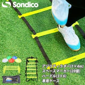 コーチアジリティトレーニングパック 【Sondico|ソンディコ】サッカーフットサル備品840984|kemarifast