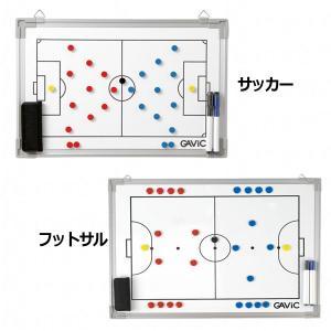 タクティクスボード M 【GAViC|ガビック】サッカーフットサル用品用具gc1301|kemarifast