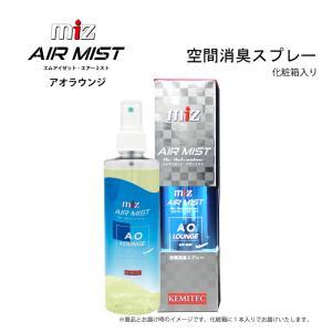MIZ AIR MIST AO LOUNGE エムアイゼット エアーミスト アオラウンジ APX0337(250ml)|kemitecnet